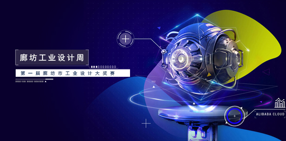 The First Langfang Industrial Design Competition